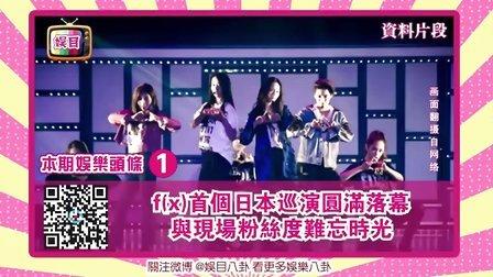 f(x)首个日本巡演圆满落幕与现场粉丝度难忘时光 160302