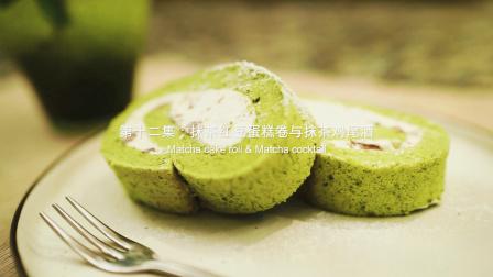 曼达小馆 2016 抹茶红豆蛋糕卷和抹茶鸡尾酒 07