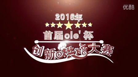 广州新东方烹饪学校首届ole'杯创新烘焙大赛