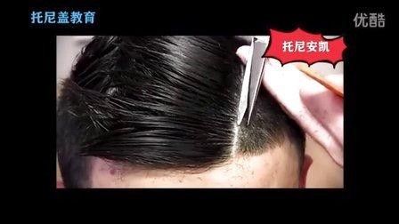(托尼安凯)男士型男流行短发
