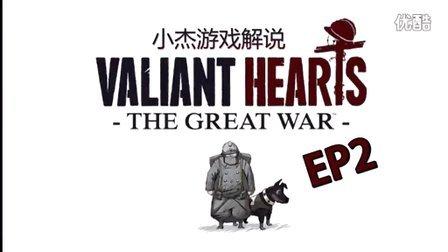 【小杰单机】Valiant Hearts:The Great War《勇敢的心:世界大战》第二期 何去何从。向逍遥小枫、逆风笑、抽风大大致敬!