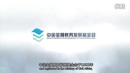 中国金融教育发展基金会简介