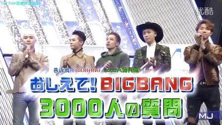 [bigbang] 160229 MUSIC JAPAN BIGBANG 短访谈+bang bang bang舞台 超清中字