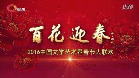 百花迎春-2016中国文学艺术界春节大联欢(中国文学艺术界联合会主办)