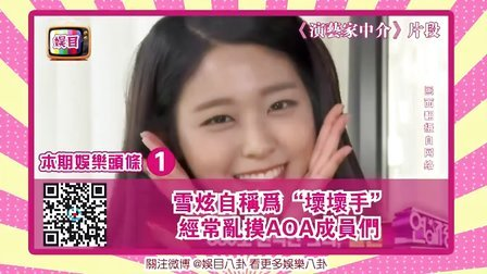 """雪炫自称为""""坏坏手"""" 经常乱摸AOA成员们 160303"""