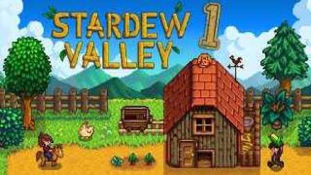 Stardew Valley 星露谷物语【享受吧!! 牧场人生 Day.1】