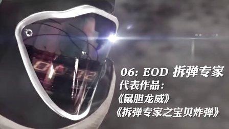 【盘点控】之香港警种盘点06:EOD拆弹专家