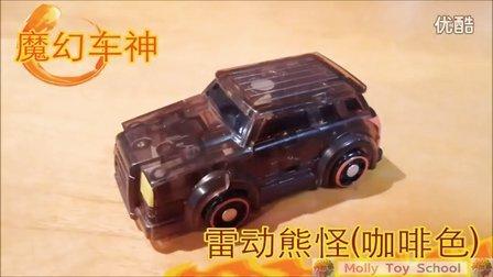 【魔力玩具学校】雷动熊怪 魔幻车神自动爆裂变形玩具车机器人
