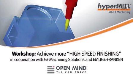 hyperMILL® MAXX Machining 追求更高加工效率
