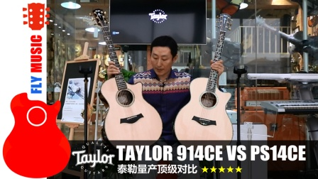 泰勒吉他 量产顶级 Taylor PS14CE vs 914CE flymusic