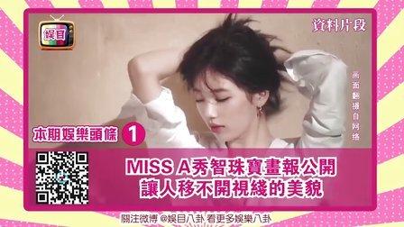 MISS A秀智珠宝画报公开 让人移不开视线的美貌 160304