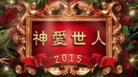 石狮教会城北聚会点2015圣诞感恩礼拜暨圣诞联欢会(2015年12月20日)
