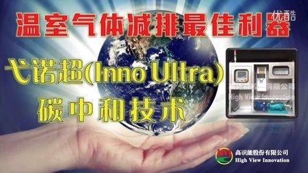 hVI高识能_温室气体减排最佳利器-弋诺超Inno Ultra碳中和技术