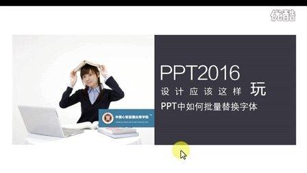 PPT2016VIP体验课:如何在PPT中批量替换字体