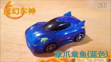【魔力玩具学校】 孽爪章鱼 韩国魔幻车神自动爆裂变形玩具飞车机器人