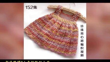 152集珠光女童裙宝宝裙背心裙连衣裙钩针视频教程毛线的编织过程