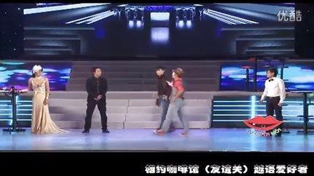 ◎越南幽默搞笑诙谐小品晚会:嚣张的仙女(8)