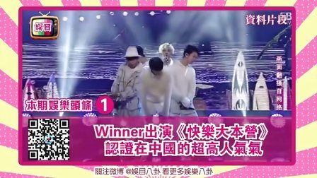 Winner出演《快乐大本营》 认证在中国的超高人气 160305