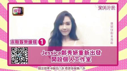 Jessica郑秀妍重新出发开设个人工作室 160305