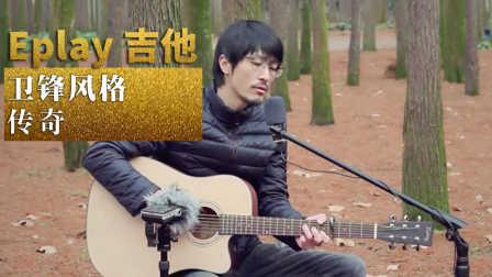 玩易吉他弹唱教学  李健《传奇》  卫锋
