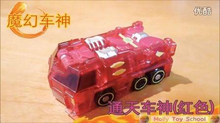 【魔力玩具学校】 通天车神 韩国魔幻车神自动爆裂变形玩具飞车机器人