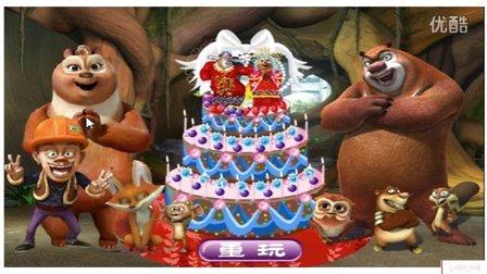 熊出没之熊心归来  熊大的生日蛋糕