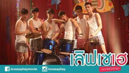 泰国电影《LoveSayHey想说我爱你》中字预告@天府泰剧