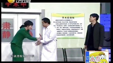 2015辽宁春晚沈腾 马莉搞笑小品《送医生红包》