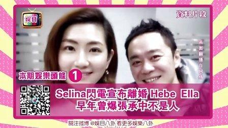 Selina闪电宣布离婚 Hebe Ella早年曾爆张承中不是人 160306