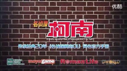 《名侦探柯南OL》正版授权手游 摩点网火爆众筹中【经典20年】