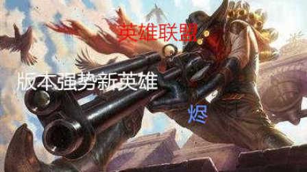 英雄联盟LOL 新英雄 戏命师 烬 高伤害红色暴击点人超疼 技能普A都很疼 攻击能上千的英雄