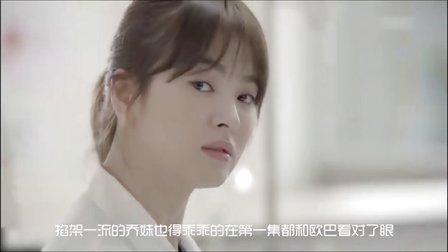 宋仲基半裸实力撩妹 网络剧风向标第01期