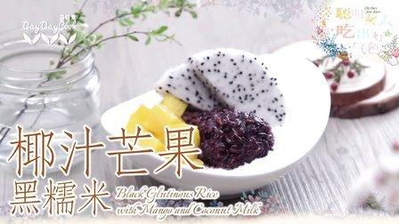 日日煮 2016 椰汁芒果黑糯米 94