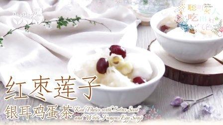 日日煮 2016 红枣莲子银耳鸡蛋茶 93