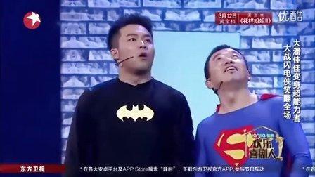 欢乐喜剧人 第二季 《超能英雄》 潘斌龙 崔志佳
