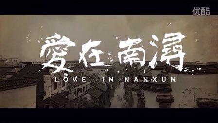 《爱在南浔》66个旅游业老总参与的罗生门大电影