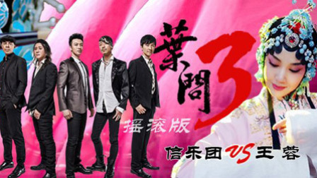 王蓉联手信乐团打造《叶问3》摇滚版主题曲