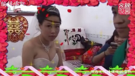 陕西农村结婚风俗-质感朴实的新娘,看的就是这份情怀,呵呵