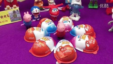 健达奇趣蛋 拆玩具 出奇蛋中文视频 小猪佩奇 蓝精灵 超级飞侠 珀利变形警车 海底小纵队 大头儿子