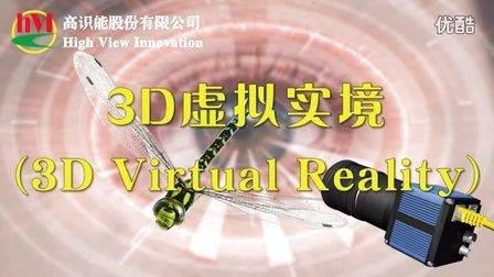 高识能hVI_3D虚拟现实(3D Virtual Reality)