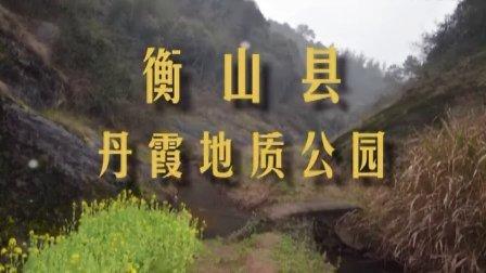 衡阳丹霞地质公园(原声版)