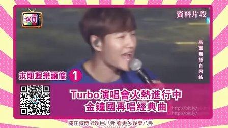 Turbo演唱会火热进行中 金钟国再唱经典曲 160308
