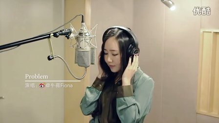 Problem - 牛薇Fiona(原唱:Ariana Grande)