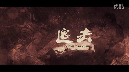 【CS国内视频】追击 TRACECHASE by Ahem-Works 2015