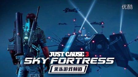 【正当防卫3:空中堡垒】第一集 超强装备秒变钢铁侠