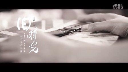 """【慕唯時光】一段封存多年的""""旧時光"""""""