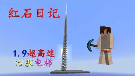 我的世界《明月庄主红石日记》1.9超高速活塞电梯1秒40层Minecraft