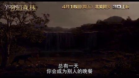 《奇幻森林》中国独家预告片,4月15日北美上映同步