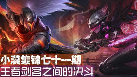 小漠集锦第七十一期:韩服王者剑客之间的决斗!