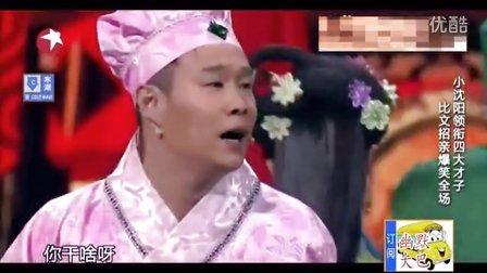 小沈阳等激情演出 搞笑小品《招亲大会》